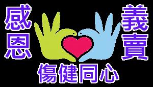 2016年宵logo